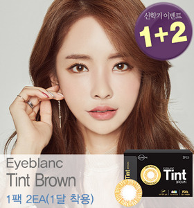 <b>아이블랑 틴트 브라운</b></br> <font color='#ff7493' style='font-weight:bold;'>1+1 EVENT♡ 한팩 더 증정!</font> </br>