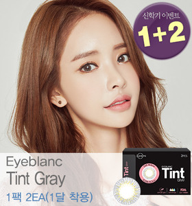 <b>아이블랑 틴트 그레이</b></br> <font color='#ff7493' style='font-weight:bold;'>1+1 EVENT♡ 한팩 더 증정!</font> </br>